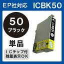 【単品】ICbk50 IC50 インク エプソン 黒 プリンターインク インクカートリッジ 互換インク epson EP-804A EP-804AR EP-804ARU EP-804AU EP-804AW EP-804AWU EP-901A EP-901F EP-902A EP-903A EP-903F EP-904A EP-904F 50 純正インクと同等 ブラック BK IC50bk IC6CL50