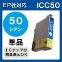 【単品】ICC50 IC50 インク エプソン 青 プリンターインク インクカートリッジ 互換インク epson EP-301 EP-302 EP-4004 EP-702A EP-703A EP-704A EP-705A EP-774A EP-801A EP-802A EP-803A EP-803AW EP-804A EP-904A50 純正インクと同等 シアン C IC50C IC6CL50