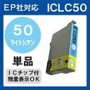 【単品】ICLC50 IC50 インク エプソン 水色 プリンターインク インクカートリッジ 互換インク epson EP901A EP804AW EP804AWU EP901F EP902A EP903A EP903F EP904A EP904F PMA820 PMA840 PMA840S PMA920 PMA940 50 純正インクと同等 ライトシアン LC IC50LC IC6CL50