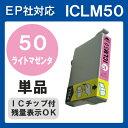 【単品】ICLM50 IC50 インク エプソン ピンク プリンターインク インクカートリッジ 互換インク epson 704A 705A 774A 803AW 804A 804AR 804ARU 804AU 804AW 804AWU 903A 903F 904A 904F 50 純正インクと同等 ライトマゼンタ LM IC50LM IC6CL50