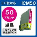 【単品】ICM50 IC50 インク エプソン 赤 プリンターインク インクカートリッジ 互換インク epson PM-A820 PM-A840 PM-A840S PM-A920 PM-A940 PM-D870 PM-G4500 PM-G850 PM-G860 PM-T96 EP-804A EP-804AW EP-904A EP-904F 50 純正インクと同等 マゼンタ M IC50M IC6CL50