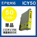 【単品】ICY50 IC50 インク エプソン 黄 プリンターインク インクカートリッジ 互換インク epson EP301 EP302 EP4004 EP702A EP703A EP704A EP705A EP774A EP801A EP802A EP803A EP803AW EP804A EP804AR EP804ARU EP804AU 50 純正インクと同等 イエロー Y IC50Y IC6CL50