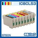 【IC8CL53】インク エプソン インクカートリッジ IC53 epson 8色セット プリンターインク 互換インク インキ インク・カートリッジ 8色パック IC8CL53IC53BK IC53C
