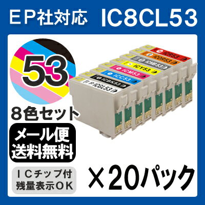 【IC8CL53×20セット】インク エプソン インクカートリッジ IC53 epson 8色セット プリンターインク 互換インク インキ インク・カートリッジ 8色パック IC8CL53IC53BK IC53C IC53M IC53Y IC53MB IC53R IC53GL IC53OR 53 純正インクと同等いんく 送料無料 エプソン IC8CL53×20セット インク 互換インク インクカートリッジ プリンターインク 純正インクと同等 インキ インク・カートリッジ