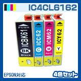 【IC4CL6162】インク エプソン インクカートリッジ epson IC6162 プリンターインク 互換インク 4色パック インキ INKI IC4CL6162 ICBK61 ICC62 ICM62 ICY62 楽天 61 62 PX-204 PX-205 PX-503A PX-504A PX-603F PX-605F PX-675F PX-675FC3 純正インクと同等 メール便 送料無料