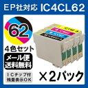 インク エプソン ic4cl62 ×2セット epson I...