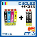 インク エプソン IC62 BK2本付 4色セット 黒 単品 パック プリンターインク インクカートリッジ インキ INKI インク カートリッジ 互換インク IC4CL62 ICBK62 ICC62 ICM62 ICY62 PX434 epson 62 互換インク10倍