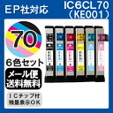 IC6CL70L インク インクカートリッジ エプソン 6色パック IC70l ic6cl70 プリンターインク 互換 epson ICBK70 EP-306 EP-706A EP-775A EP-775AW EP-776A EP-805A EP-805AR EP-805AW EP-806AB EP-806AR EP-806AW EP-905A EP-905F EP-906F EP-976A3 70 純正インク