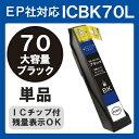Icbk70l