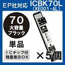 【単色】ICBK70L ×5セット IC70L インク ICBK70 エプソン 黒 プリンターインク インクカートリッジ 互換インク epson EP-707A EP-708A EP-777A EP-807AB EP-807AR EP-807AW EP-808AB EP-808AR EP-808AW EP-907F EP-977A3 EP-978A3 EP-979A3 70