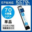 【単品】ICC70L IC70L インク ICC70 エプソン 青 IC70 プリンターインク インクカートリッジ 互換インク epson EP-707A EP-708A EP-777A EP-807AB EP-807AR EP-807AW EP-808AB EP-808AR EP-808AW EP-907F EP-977A3 EP-978A3 EP-979A3 70 70L 純正インクと同等 シアン C IC70C