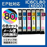 IC6CL80L インク エプソン IC80 インクカートリッジ epson 6色セット プリンターインク 互換インク IC6CL80 ICBK80l ICC80l ICM80l ICY80l ICLC80l ICLM80l 80l 純正インクと同等 EP-708A EP-777A EP-807AB EP-808AW EP-707A EP-777A EP-807AB EP-807AW EP-808AB 送料無料