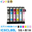 IC6CL80L インク エプソン IC80 インクカートリッジ epson 6色セット プリンターインク 互換インク IC6CL80 ICBK80l ICC80l ICM80l ICY80l ICLC80l ICLM80l 80l 互換インク EP-708A EP-777A EP-807AB EP-808AW EP-707A EP-777A EP-807AB EP-807AW EP-808AB
