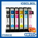 【IC6CL80L】インク エプソン インクカートリッジ プリンターインク IC80l 6色セット epson 互換インク IC6CL80 ICBK80l ICC80l ICM80l ICY80l ICLC80l ICLM80l 6色パック 80l 純正インクと同等EP-807A EP-777A EP-807AB EP-807AR EP-807AW EP-907F ポイント10倍 送料無料