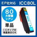 【単品】ICC80L IC80L インク ICC80 エプソン 青 IC80 プリンターインク インクカートリッジ 互換インク epson EP707A EP708A EP777A EP807AB EP807AR EP807AW EP808AB EP808AR EP808AW EP907F EP977A3 EP978A3 80 80L 純正インクと同等 シアン C IC80C IC6CL80L IC6CL80