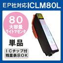 【単品】ICLM80L IC80 インク ICLM80 エプソン ピンク プリンターインク インクカートリッジ 互換インク epson A820 A840 A840S A920 A940 D870 G4800 G880 G860 T96 804A 804AW 904A 904F 80 80L 純正インクと同等 ライトマゼンタ LM IC80LM IC6CL80L IC6CL80