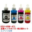 ksu-hsm-4cl 2個セット クツ EP-M570T EP-M570TE EW-M660FT EW-M660FTE インクボトル 互換 インク 大容量 4色セット ksu-bk hsm-c hsm-m hsm-y
