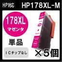 【hp178XL M ×5セット】インク ICチップなし インクカートリッジ プリンターインク ヒューレットパッカード HP インキ インク...
