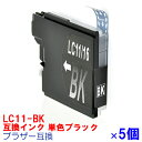単品 LC11BK ×5セット LC11 ブラザー用互換インクカートリッジ MFC-6890CN MFC-6490CN MFC-5890CN MFC-J950DN MFC-J950DWN MFC-935CDN MFC-935CDWN MFC-930CDN MFC-930CDWN MFC-930CDWN LC11-4pk