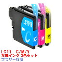 LC12-3色セット[CMY] インク ブラザー プリンターインク インクカートリッジ 互換インク brother MFC-J810DWN MFC-J710D MFC-J710DW MFC-J705D MFC-J705DW DCP-J940N12 互換インク LC12-4pk