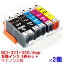 【BCI-321 320/5mp ×2セット】インク キャノン canon インクカートリッジ 5色セット プリンターインク 互換インク インキ キヤノン BCI-321 320 BCI-320 BCI-320PGBK BCI-321BK BCI-321M BCI-321Y 321 互換インク