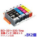 インク キャノン キヤノン BCI-321 320 5色セット BK2本付 プリンターインク マルチパック BCI-321 320/5MP 5色パック BCI320PGBK BCI321BK BCI321C BCI321M BCI321Y canon 321 320 互換インク10倍 インクカートリッジ