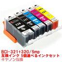 色が選べるBCI-321 320/5MP インク キャノン canon インクカートリッジ 5色セット プリンターインク BCI-321 320 BCI-320 BCI-320PGBK BCI-321BK BCI-321M BCI-321Y BCI-321C 321 PIXUS MP640 MP630 MP620 MP560 MP550 MP540 MX870 MX860 iP4700 iP4600 iP3600 純正インク