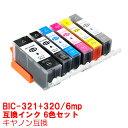 【BCI-321 320/6MP】 インク キャノン インクカートリッジ 6色セット プリンターインク 互換インク インキ INKI キヤノン canon BCI-321 320 BCI-320 BCI-320PGBK BCI-321BK BCI-321M BCI-321Y BCI-321GY PIXUS MP990 MP980 321 互換インク _deal