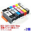 インク キャノン BCI-321+320/6mp×2セット 6色セット互換インク BCI-321+320/6MP 6色パック フォトブラック ブラック シアン マゼンタ イエロー グレー canon キヤノン マルチパック 互換インク