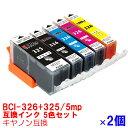 【BCI-326 325/5mp×2セット】 インク キャノン canon インクカートリッジ 5色セット マルチパック プリンターインク 互換インク INKI インキ インク カートリッジ BCI326 BCI325 325PGBK 326BK 326M 326Y 326 325 互換インク
