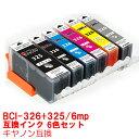 BCI-326+325/6mp インク キャノン インクカー...