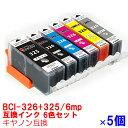 BCI-326 325/6mp×5セット インク キャノン インクカートリッジ 6色セット プリンターインク 互換インクタンク canon インキ BCI-326 BCI-325 325PGBK BCI-326BK BCI-326M BCI-326Y BCI-326GY 326 325 pixus MG8230 MG8130 MG6230 MG6130 6色パック 互換インク