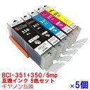 BCI-351XL 350XL/5MP ×2セット 5色 CANON キヤノン インクカートリッジ 互換 マルチパック BCI351 BCI350 350BK 351BK 351M 351Y 351 350