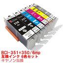 BCI-351XL+350XL/6MP インクカートリッジ ...
