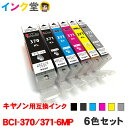BCI-371XL 370XL/6MP 互換インクカートリッジ キヤノン CANON 大容量 BCI-370XLPGBK 371XLBK 371XLM 371XLY 371XLGY 6色マルチパック