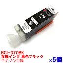 BCI-370XLBK ×5セット 370 BK ブラック 黒 単色 インク canon 370BK キャノン インクカートリッジ プリンターインク PIXUS TS9030 TS8030 TS6030 TS5030 MG7730F MG7730 MG6930 MG5730 BCI370XLBK BCI-371XL 370XL/5MP BCI-371XL 370XL/6MP blcak 互換インク