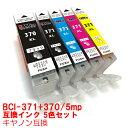BCI-371XL 370XL/5MP キヤノン インクカートリッジ CANON 370XL 371XL BCI-371 370/5MP 大容量 互換インク 370BK 371XLBK 371XLM 371XLY 371 370 5色 マルチパック