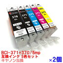 BCI-371XL 370XL/5MP ×2セット CANON キヤノン インクカートリッジ 370xl 371xl BCI-371 370/5MP 大容量 6色 互換インク 370BK 371XLBK 371XLM 371XLY 371XLGY 371 370 マルチパック 5色