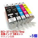 BCI-371XL 370XL/5MP ×5セット CANON キヤノン インクカートリッジ プリンターインク BCI-370XL BCI-371XL 大容量 6色 互換インク 370BK 371XLBK 371XLM 371XLY 371XLGY 371 370