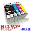 BCI-371xl 370xl/5mp BK2個付 インク キャノン インクカートリッジ CANON プリンターインク 370xl 371xl BCI-371 370/5mp 大容量 5色 互換インク 370BK 371XLBK 371XLM 371XLY371 370