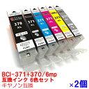 BCI-371XL 370XL/6MP ×2セット キヤノン インクカートリッジ CANON プリンターインク 370XL 371XL BCI-371 370/6MP 大容量 6色 互換インク 371XLBK 371XLM 371XLY 371XLGY 371 370 /TS9030 /TS8030 /MG7730F MG7730 MG6930 6色マルチパック