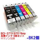 BCI-371XL 370XL/6MP BK2個 インク キャノン インクカートリッジ キヤノン canon プリンターインク 370xl 371xlTS9030 TS8030 MG7730F MG7730 MG6930 BCI-371 370/6mp 大容量 互換インク 370BK 371XLBK 371XLM 371XLY 371XLGY 371 370 互換インク