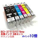 BCI-371XL 370XL/6MP CANON キヤノン インクカートリッジ プリンターインク BCI-370XL BCI-371XL 6色 互換インク 370BK 371XLBK 371XLM 371XLY 371XLGY 371 370 ポイント10倍 互換インク マルチパック 6色