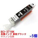 BCI-371XLBK ×5セット 371 BK ブラック 黒 単色 インク canon 371BK キャノン インクカートリッジ プリンターインク PIXUS TS9030 TS8030 TS6030 TS5030 MG5730 BCI371XLBK 大容量 BCI-371XL 370XL/5MP BCI-371XL 370XL/6MP blcak 互換インク