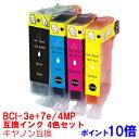 インク キャノン キヤノン BCI-3e 7e 5色セットプリンターインク インクカートリッジ インキ インク カートリッジ pixus ピクサス BCI-3e 7e/5MP BCI-3eBK BCI-7eBK BCI-7eC BCI-7eM BCI-7eY MP770 MP790 iP4100 iP4100Rcanon 楽天 3 7 純正インクと同等10倍 送料無料