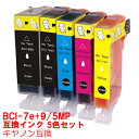 【本日割引】BCI-7e 9/5MP インク キャノン 5色セット インクカートリッジ プリンターインク 互換インク canon5色 マルチパック BCI-9BK BCI-7eBK BCI-7eC BCI-7eM BCI-7eY PIXUS MP830 MP810 MP800 MP610 MP600 MP500 MX850 7 9 純正インク