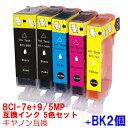 BCI-7e 9/5MP BK2個 インク キャノン 5色セット インクカートリッジ プリンターインク 互換インク canon5色 マルチパック BCI-9BK BCI-7eBK BCI-7eC BCI-7eM BCI-7eY PIXUS MP830 MP810 MP800 MP610 MP600 MP500 MX850 7 9 純正インク