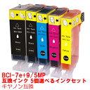 色が選べる BCI-7e 9/5MP インク キャノン 5色セット インクカートリッジ プリンターインク 互換インク canon5色 マルチパック BCI-9BK BCI-7eBK BCI-7eC BCI-7eM BCI-7eY PIXUS MP830 MP810 MP800 MP610 MP600 MP500 MX850 7 9 純正インク