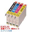 【時間限定クーポン配布】IC4CL32 IC32 4色セット インク エプソン用互換 インクカートリッジ プリンターインク epson 4色 ICBK32 ICC32 ICM32 ICY32 互換インク PM-A700 PM-A750 PM-D600 PMA750 PMA700 PMD600