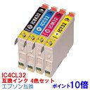 【時間限定クーポン配布】IC32 4色セット インク エプソン用互換 インクカートリッジ プリンターインク epson PMA750 PMA700 PMD600IC4CL32 ICBK32 ICC32 ICM32 ICY32 PMA700 PMA750 PM D600 A700 A750 D600